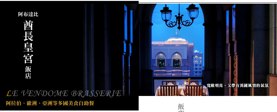 阿布達比‧酋長皇宮飯店,le vendome brasserie