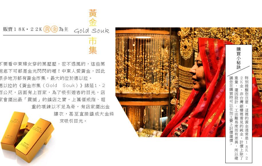 杜拜,黃金市集