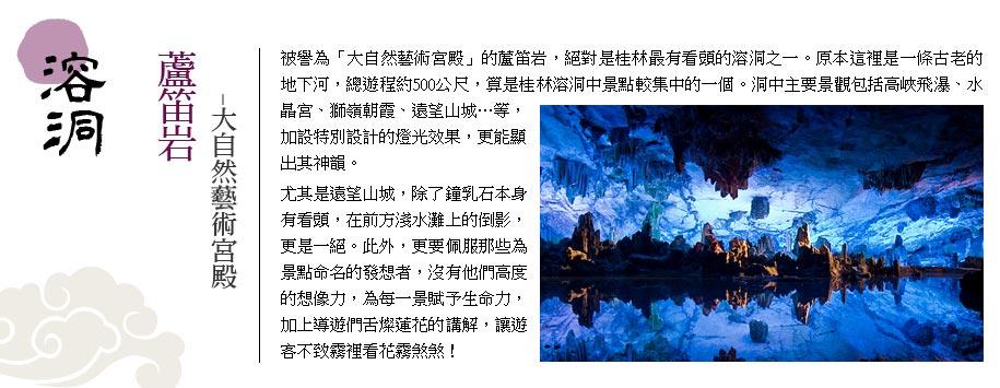 桂林,陽朔,蘆笛岩