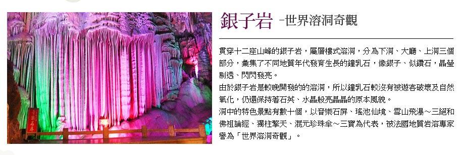 桂林,陽朔,銀子岩