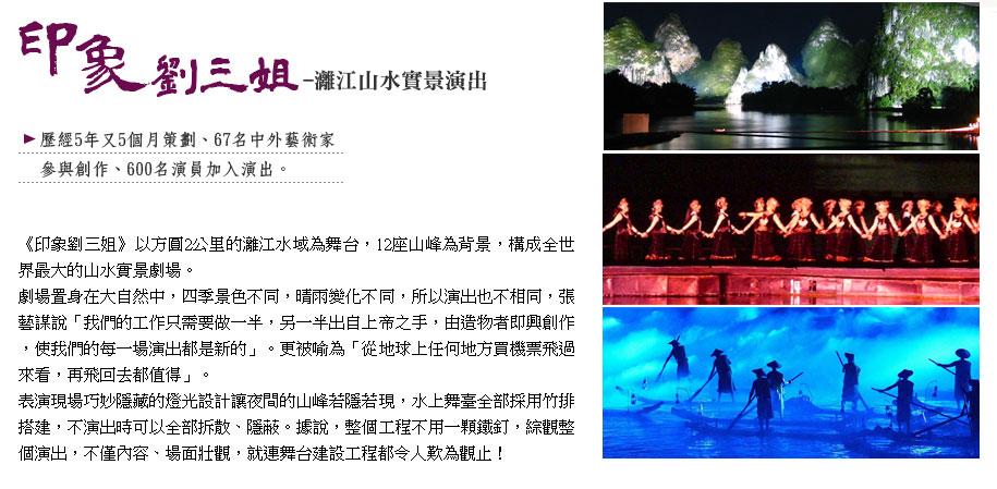 桂林,陽朔,印象劉三姐