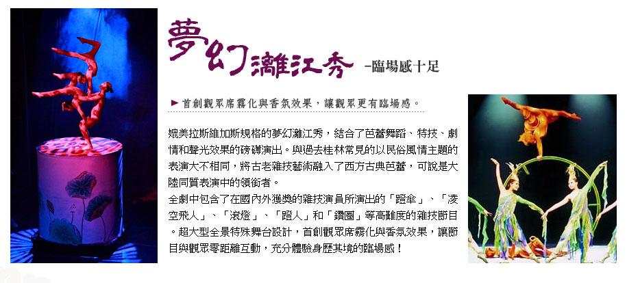 桂林,陽朔,夢幻灕江秀