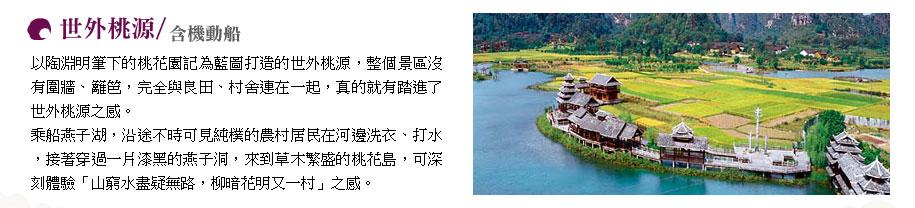 桂林,陽朔,世外桃源