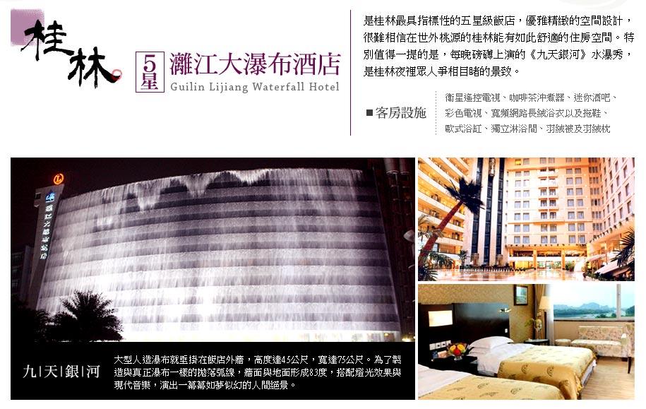 桂林,灕江大瀑布酒店