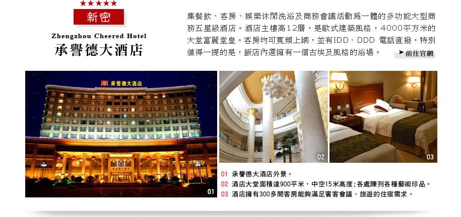 承譽德大酒店