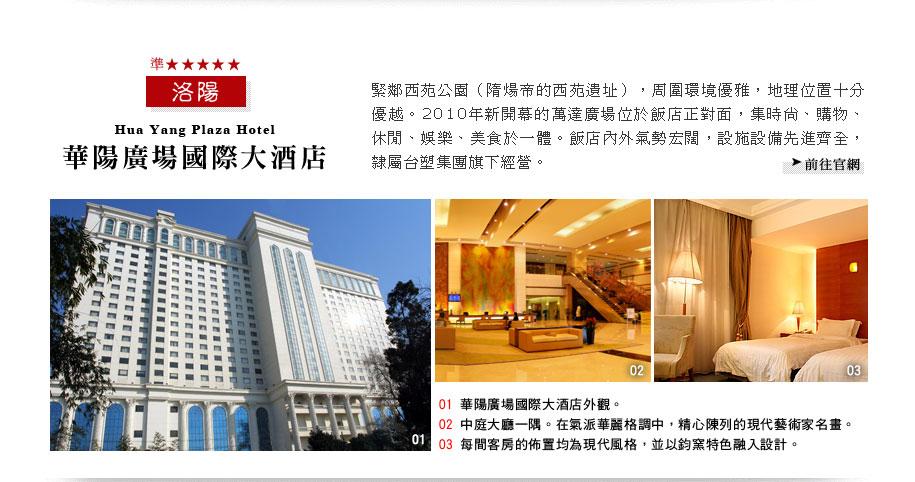 華陽廣場國際大酒店