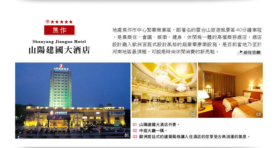 山陽建國大酒店