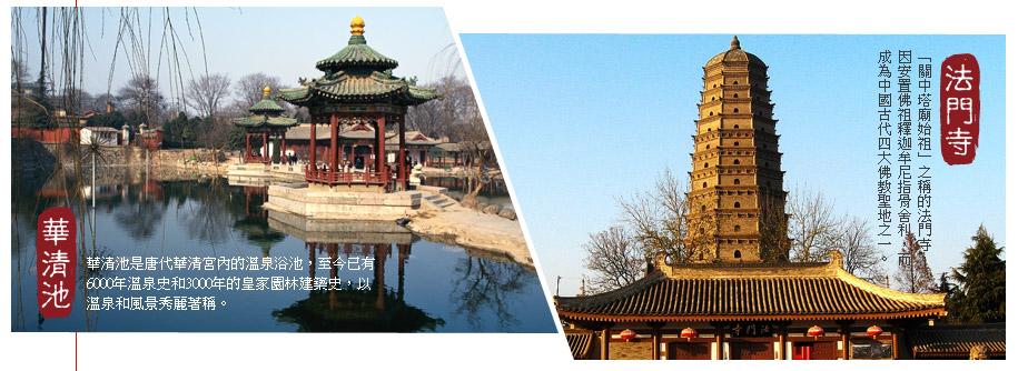法門寺,華清池