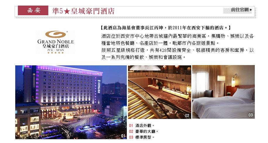 皇城豪門酒店