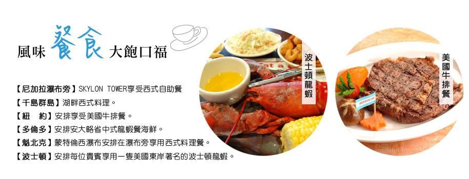 多伦多-安排安大略省中式龙虾餐海鲜. 千
