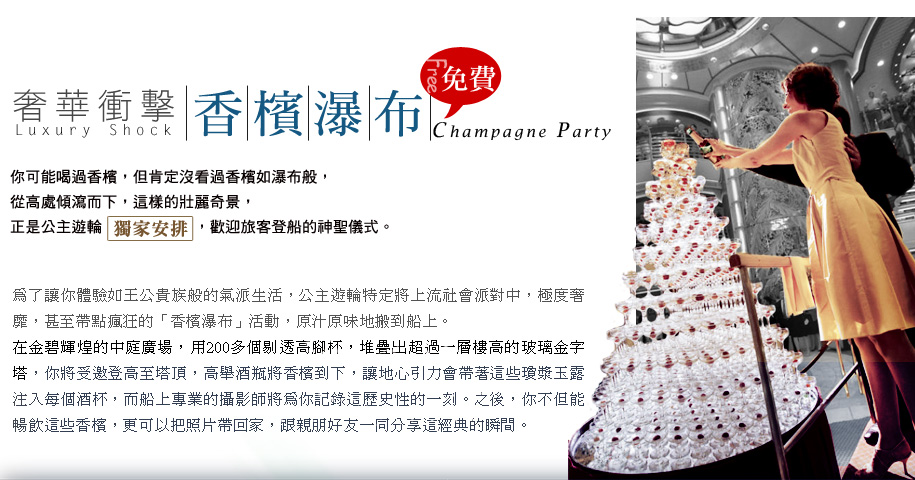 luxury shock奢華衝擊!!香檳瀑布champagne party  免費