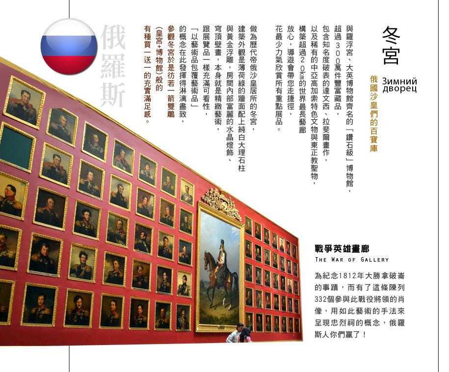 俄國沙皇們的百寶庫─冬宮
