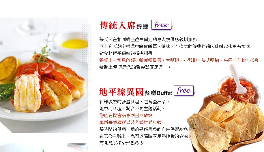 1.傳統入席餐廳(free)  地平線異國buffet(free)