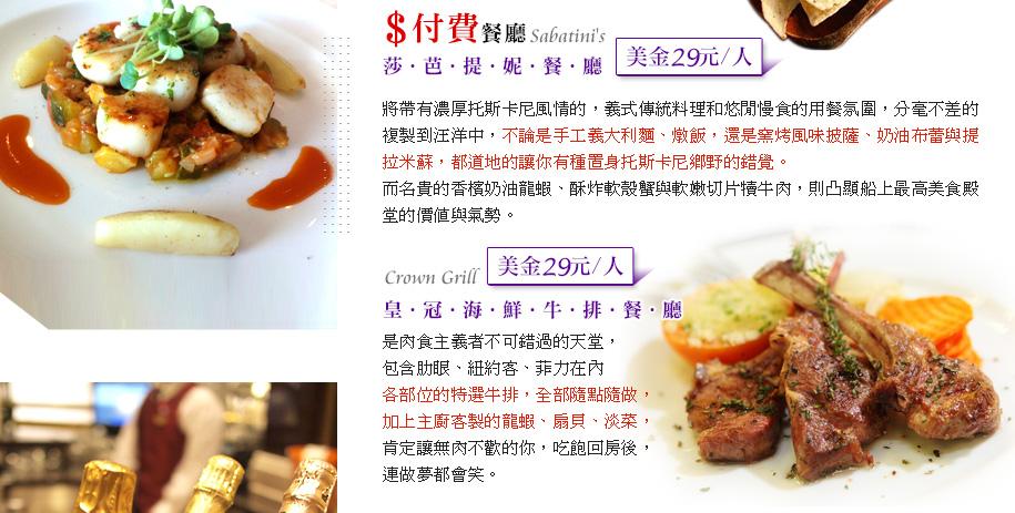 付費餐廳(美金25/人)