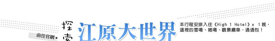 探索‧江原大世界