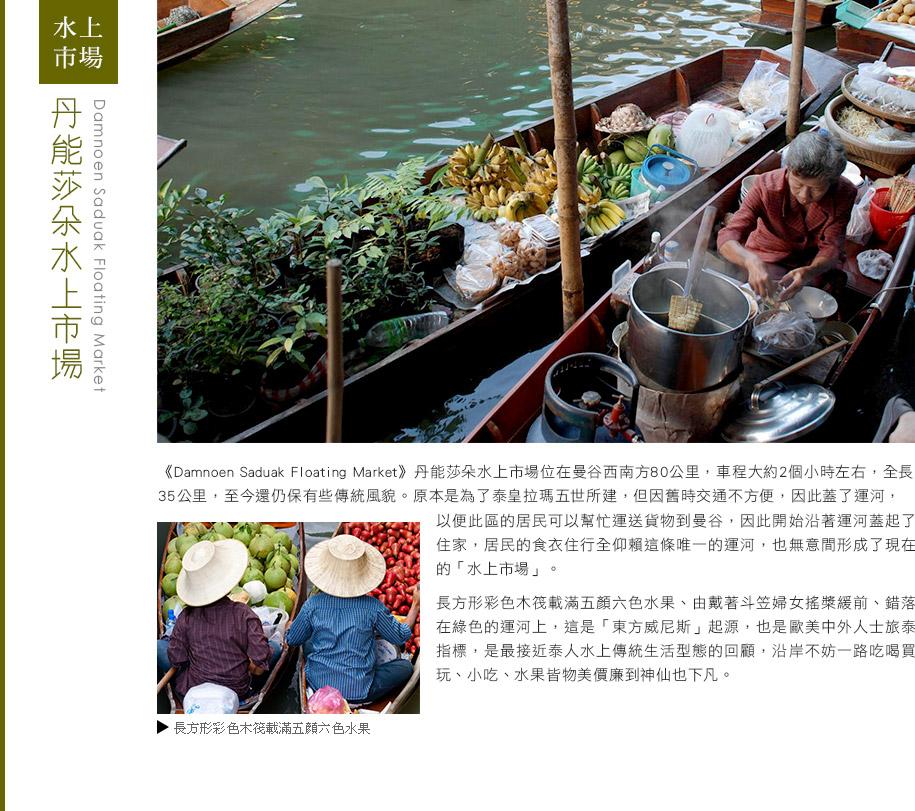 丹能莎朵水上市場3