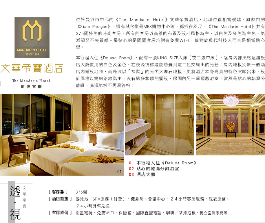 文華帝寶酒店