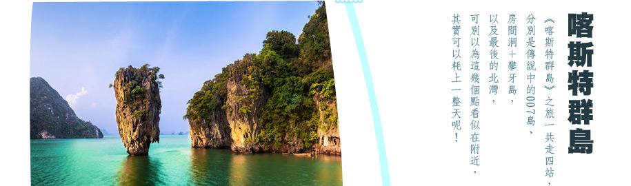 普吉乐翻天~喀斯特群岛˙森林滑翔趣˙水上乐园5天(含税签)