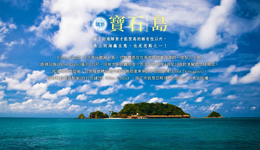 马来西亚旅游 宝石岛gem island