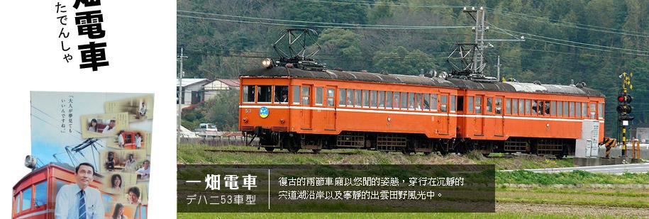 島根,一牐電車,49歲的電車夢