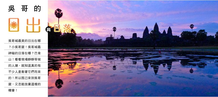柬埔寨~金邊、吳哥窟.雙城法式午茶5天