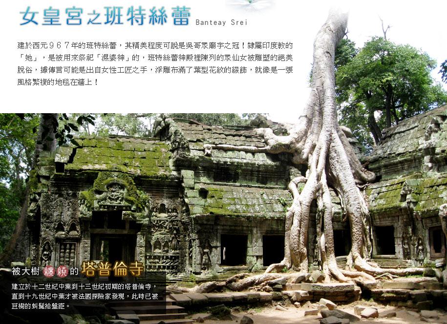 看到《taprohm temple》塔普倫寺