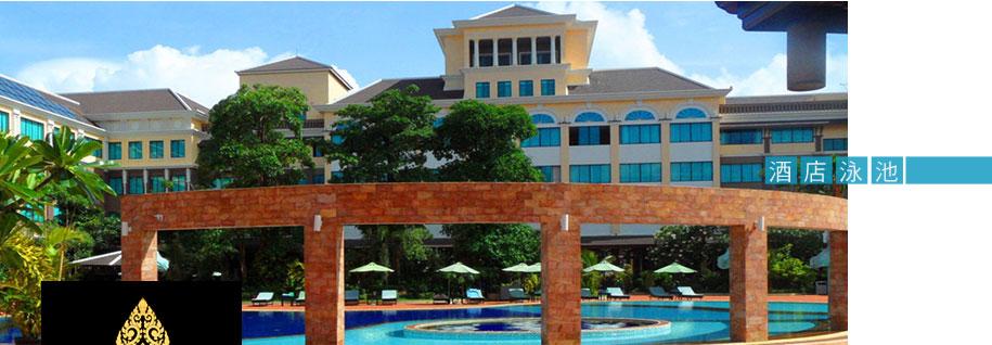 《pacific hotel siem reap》5星吳哥太平洋酒店