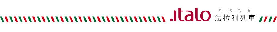 義大利高速鐵路