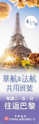 華航法航共用班號每週往返巴黎