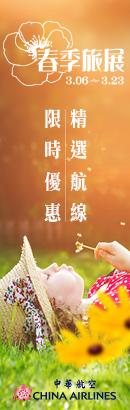華航春季旅展精選航線限時優惠
