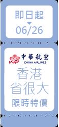 華航香港省很大限時特價