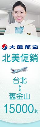 大韓航空北美促銷
