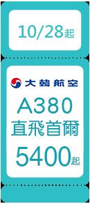 大韓航空A380執飛首爾5,400起