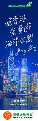 飛香港免費遊海洋公園